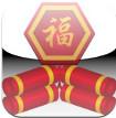 Chúc Tết 2013 for iOS