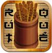 Rút quẻ for iOS