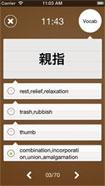 N2 JLPT for iOS