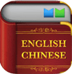 Chinese English Dictionary for iOS