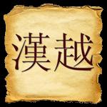 Từ điển Hán Việt cho Android