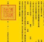 Phần mềm viết sớ chữ Quốc ngữ