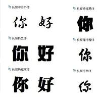 Bộ Font chữ tiếng Trung Quốc